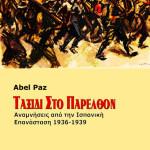 Abel_Paz--Taxidi_sto_Parelthon
