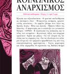 Koinwnikos_Anarhismos#3