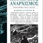 Koinwnikos_Anarhismos#4