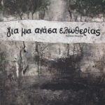 anasaeleutherias3