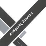 andrikes_amynes