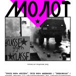 molot2