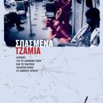 spasmena tzamia