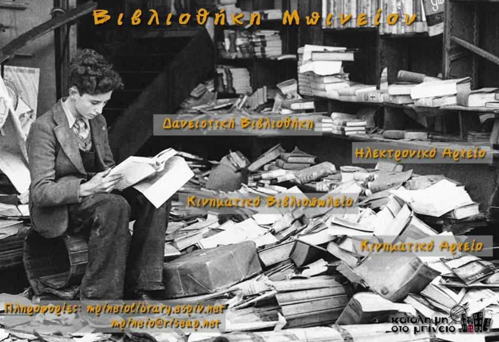 mpineio_library3