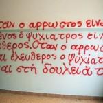 psychiatric-clinic-chania-crete