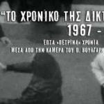 to_xroniko_ths_diktatorias